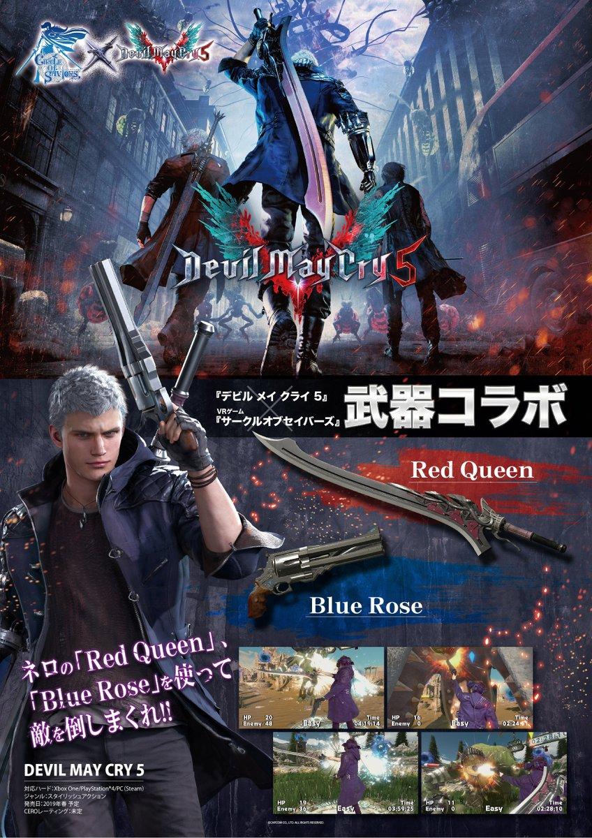 《鬼泣5》联动VR 化身尼禄畅玩湛蓝玫瑰和绯红女皇