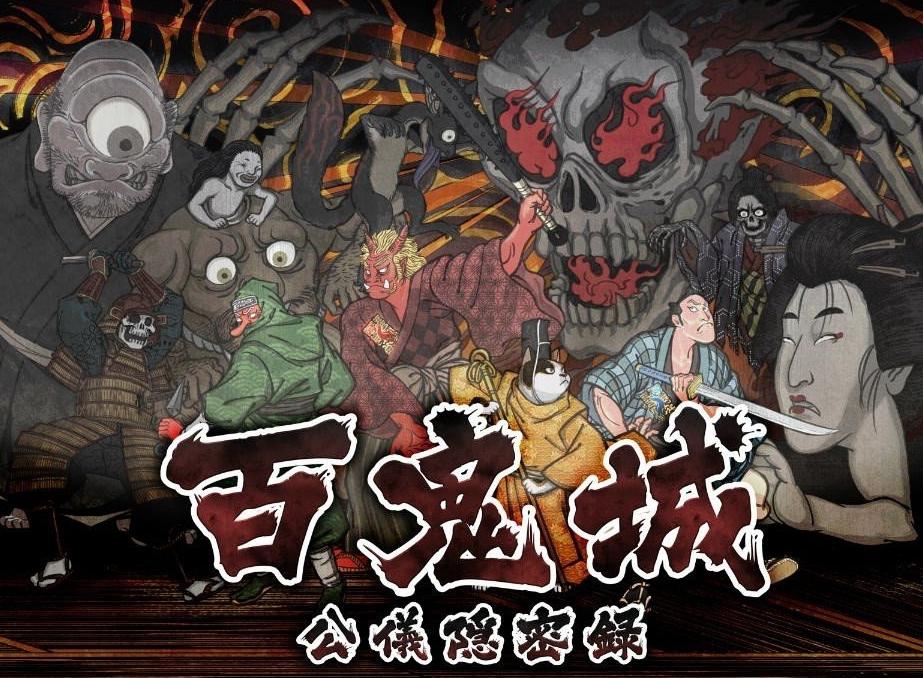 恐惧升级!纯正日恐《百鬼城》PS4/NS版8.30全球上线
