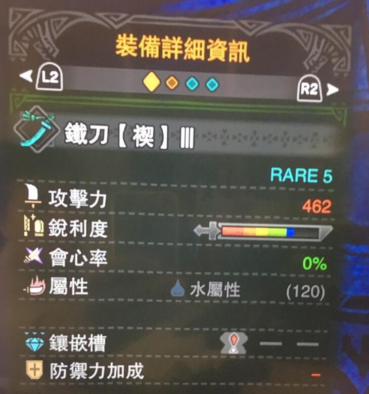《怪物猎人:世界》武器属性值上限查看方法