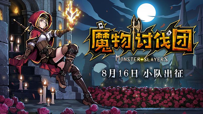 经典Roguelike卡牌游戏《魔物讨伐团》官中版今日发售!