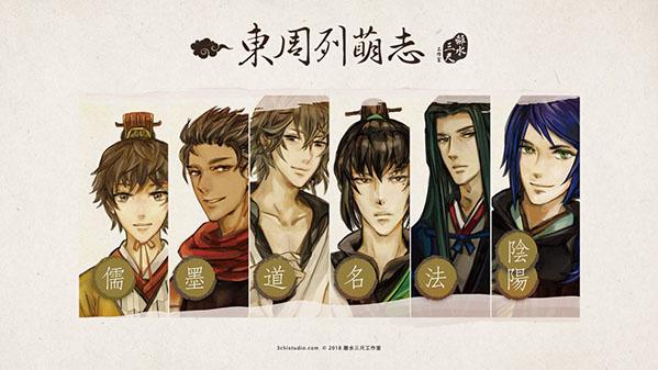 乙女游戏《东周列萌志》发售,穿越千年邂逅诸子百家
