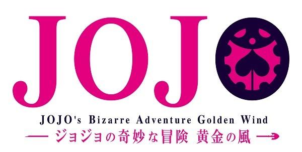 传奇再至!《JOJO的奇妙冒险:黄金之风》新艺图PV公布