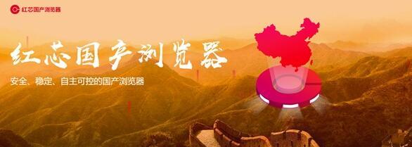"""红芯浏览器官网悄悄改版:""""国产自主创新""""全消失!"""