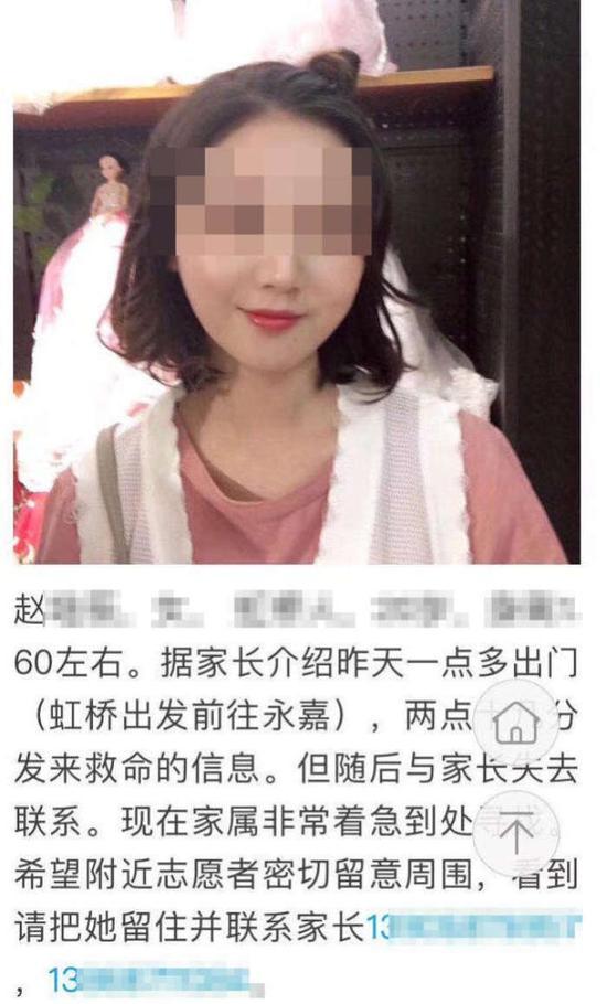 女孩乘滴滴顺风车车遭强奸遇害 司机曾因图谋不轨遭投诉