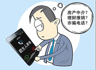 营销来电实在太骚扰人 工信部表示要下力度整治