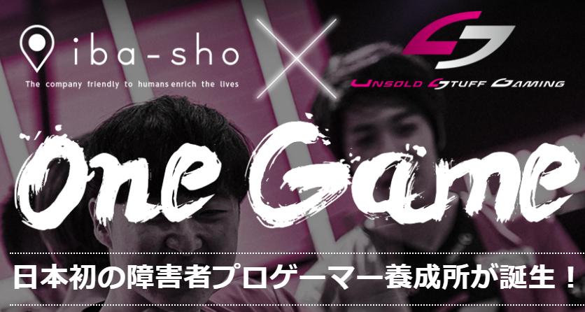 如此福利?!日本首家免费残疾人向职业电竞玩家培训所