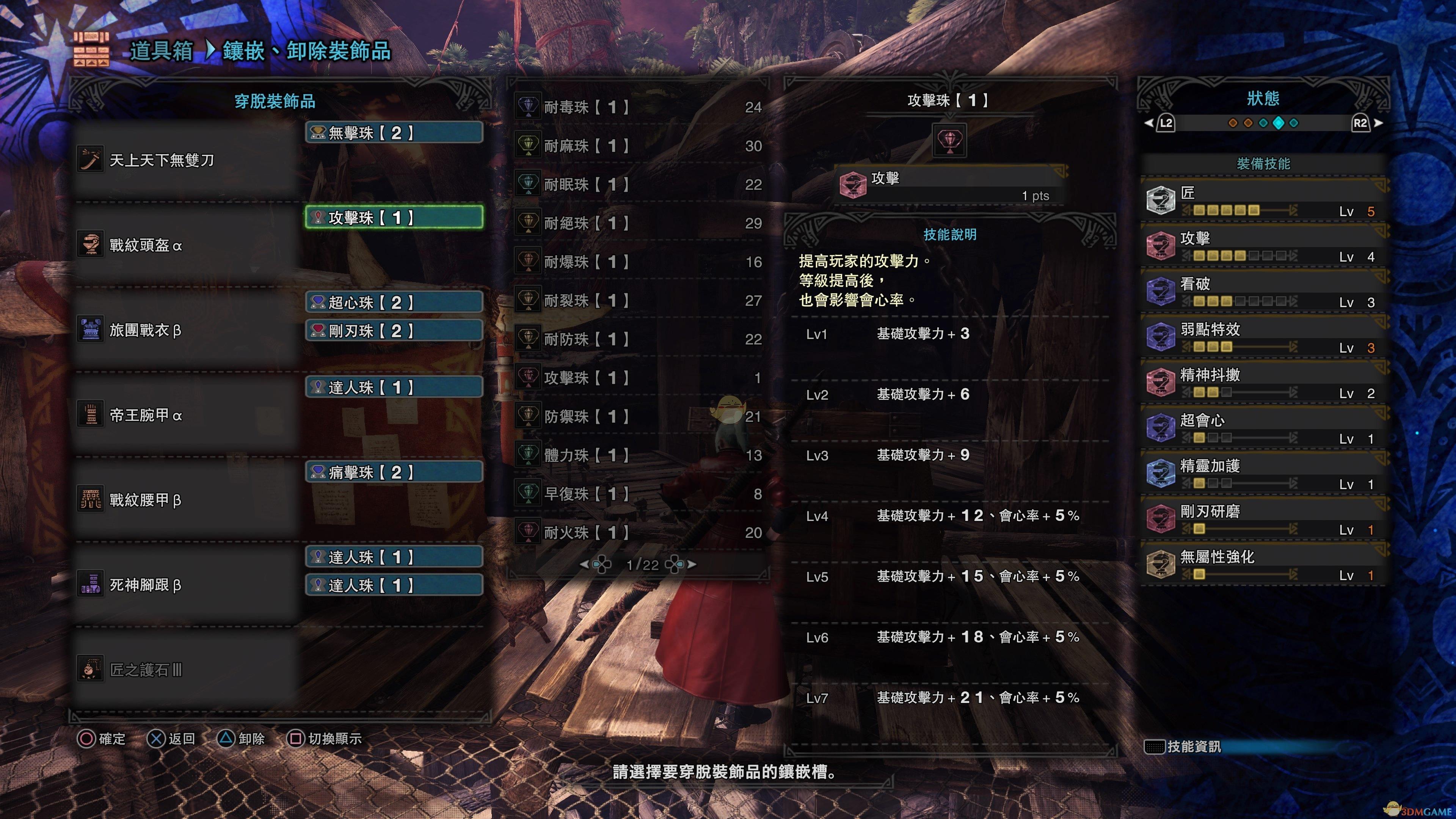 《怪物猎人:世界》PC1.1版本太刀配装
