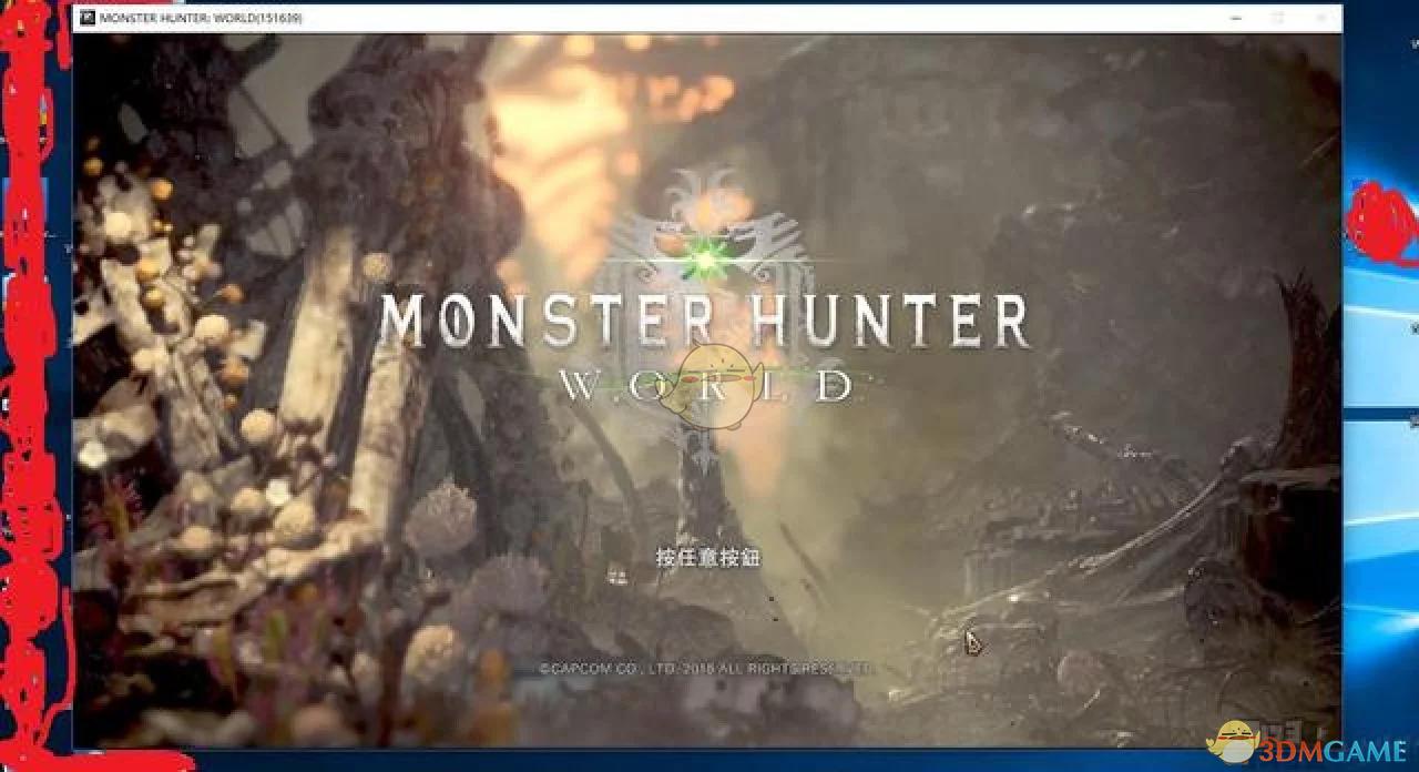 《怪物猎人:世界》不开游戏调分辨率方法 怎么不开游戏调分辨率