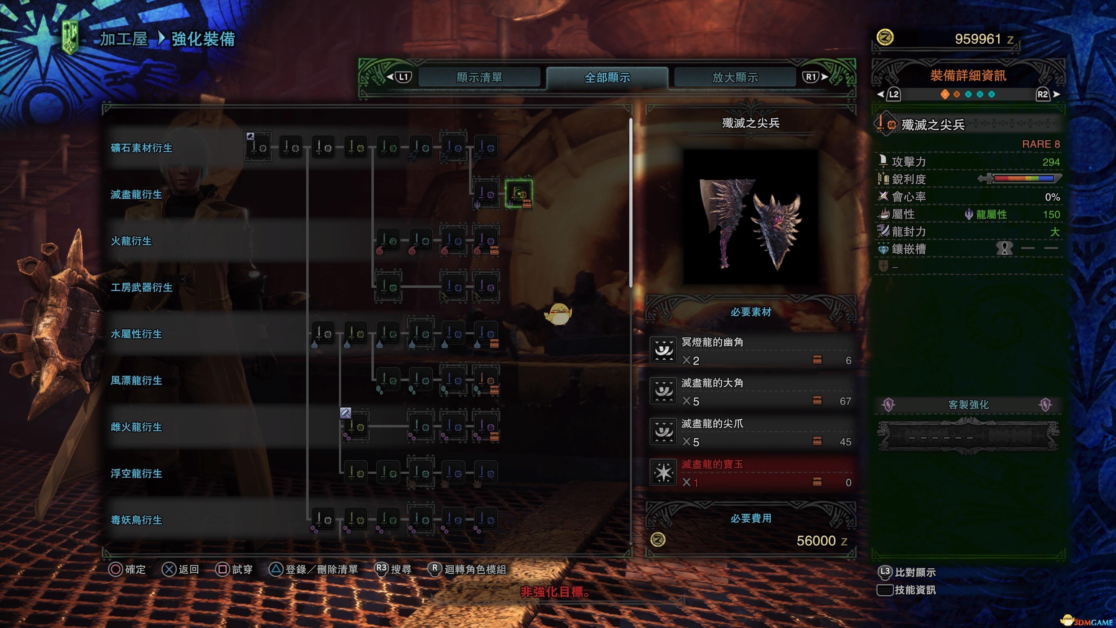 《怪物猎人:世界》PC1.1版本片手剑武器选择心得