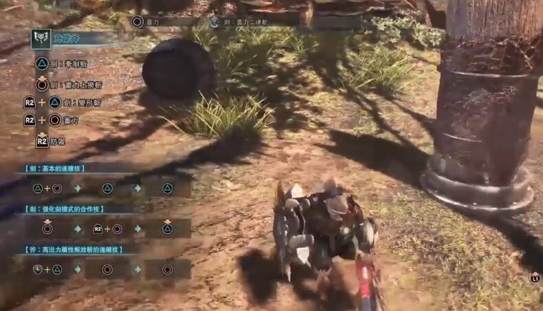 《怪物猎人:世界》充能斧按键操作视频讲解