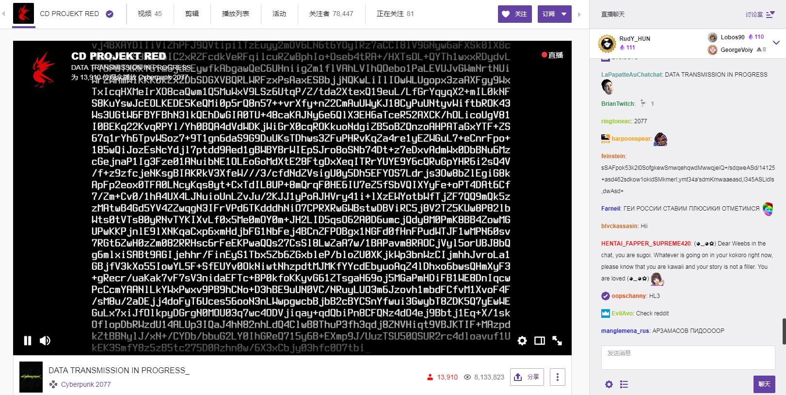 《赛博朋克2077》官方Twitch直播 上万人围观神秘代码