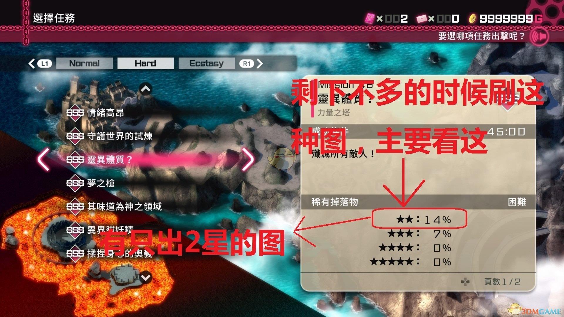 《子弹少女:幻想》全素材收集攻略