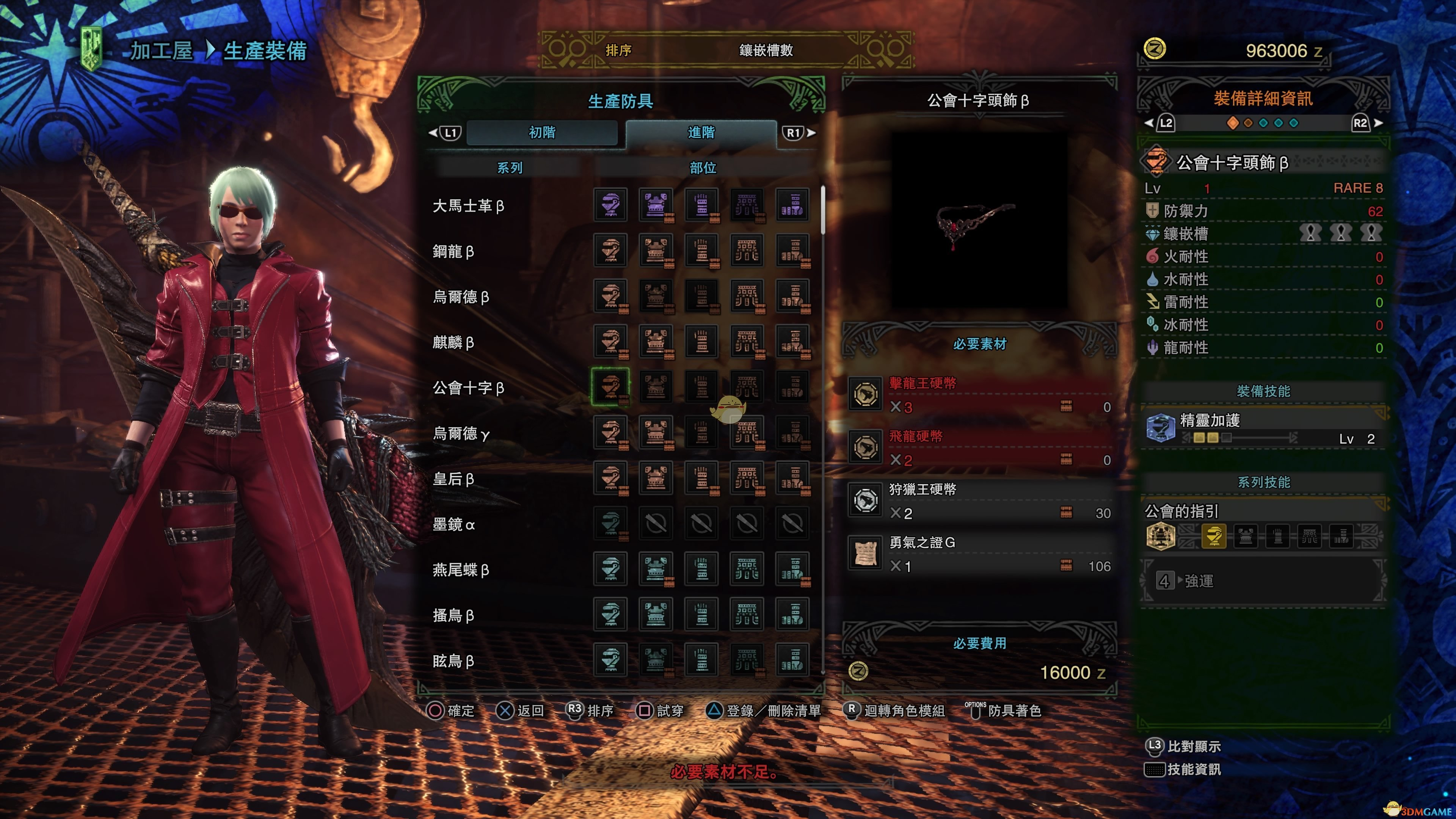 《怪物猎人:世界》PC版1.1版本常用装备推荐