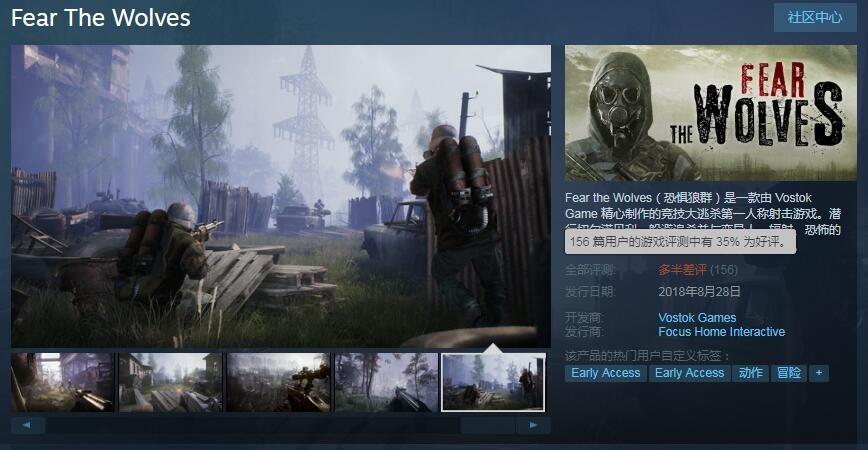 《恐惧狼群》登陆Steam抢先体验 没中文优化差玩家差评