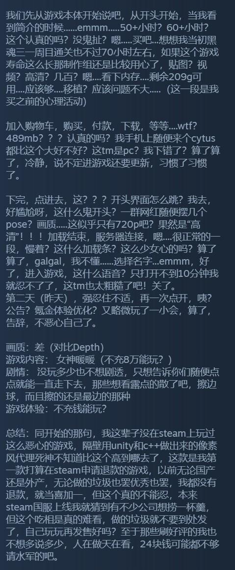 """国产""""小黄油""""《女神驾到》登陆Steam 发售三天差评破百"""