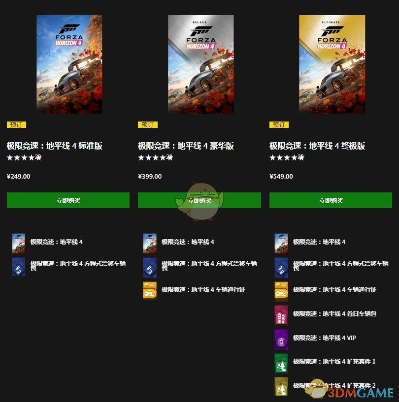《极限竞速:地平线4》多少钱 各版本价格一览