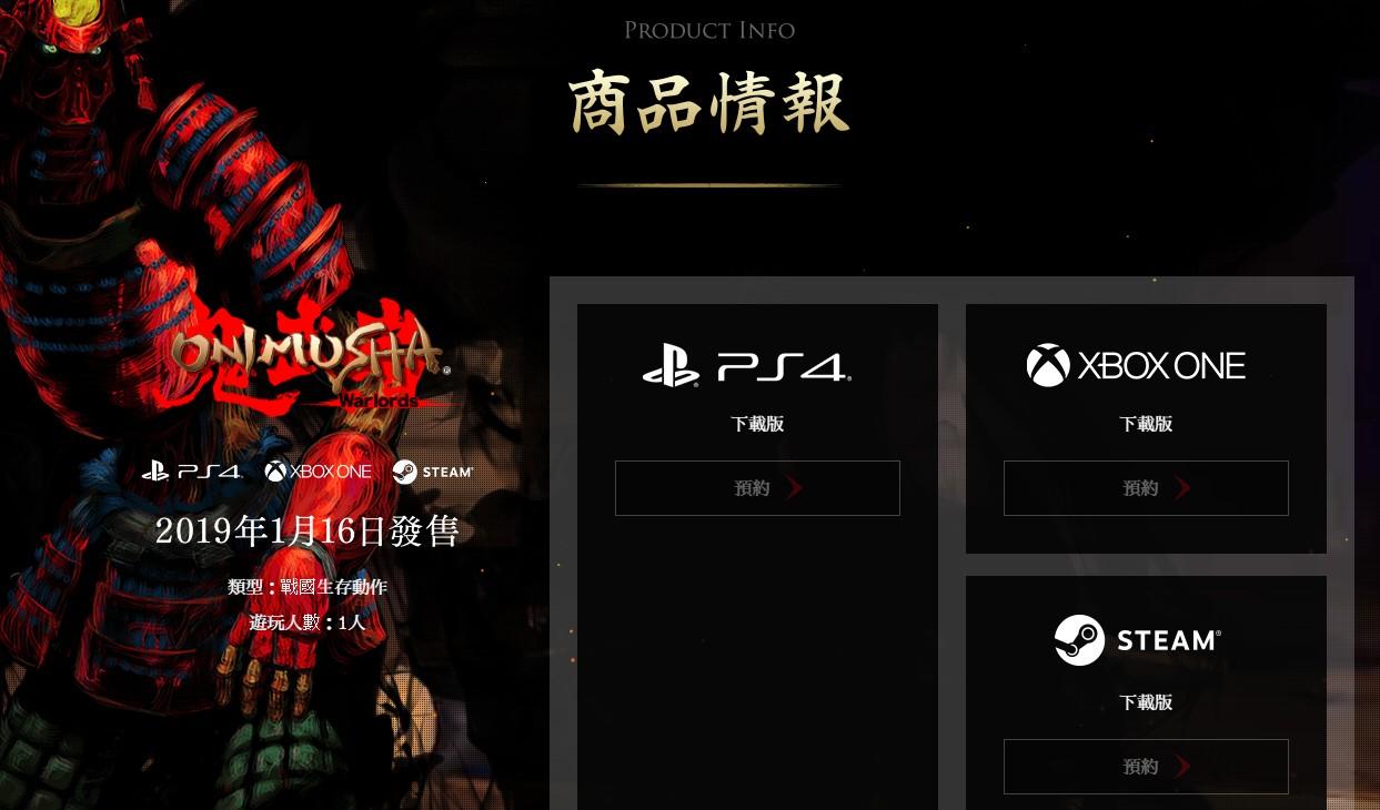 《鬼武者》 复刻版中文官网上线 中文版很有希望