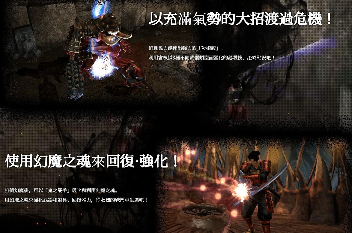 《鬼武者》复刻版中文官网上线 中文版很有希望