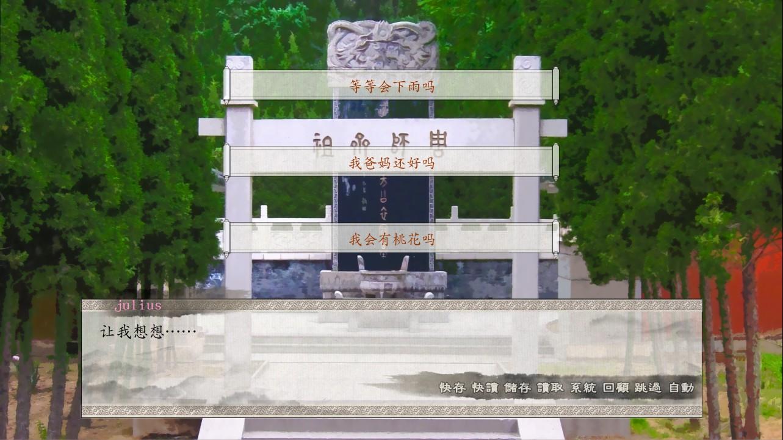 《东周列萌志》孔回线流程攻略