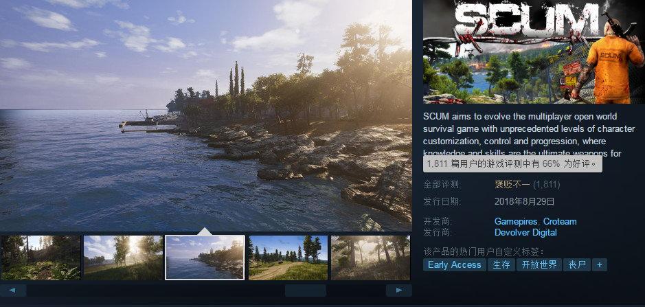 《人渣》登陆Steam抢先体验 优化不好Bug多无中文