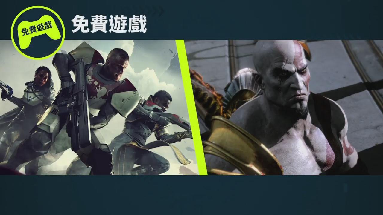 港服PSN9月會免陣容公布 《戰神3重制版》震撼來襲