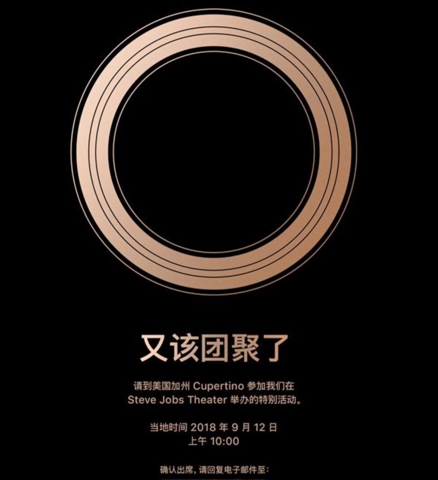 苹果9月12日举行秋季发布会 新款iPhone谍照曝光
