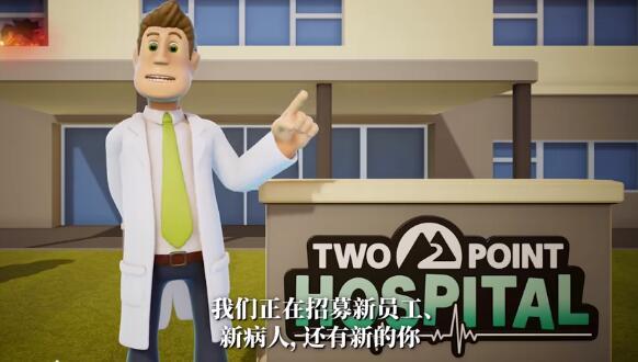 《双点医院》各种运营技巧总结