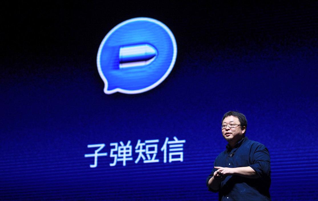 子弹短信遭大规模垃圾信息攻击 罗永浩:别把我惹火了