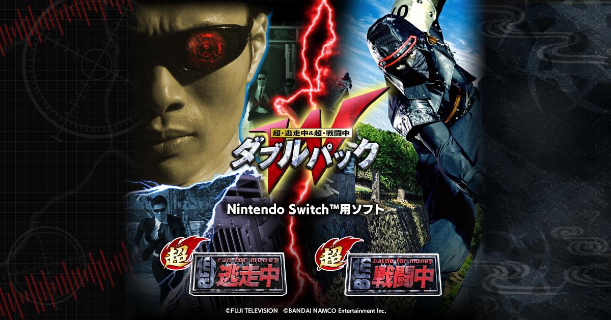 日本人气综艺节目《全员逃走中》在Switch平台推出游戏合集