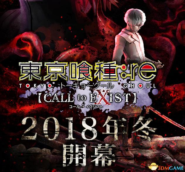 <b>万代《东京食尸鬼:re CALL to EXIST》故事角色新情报</b>