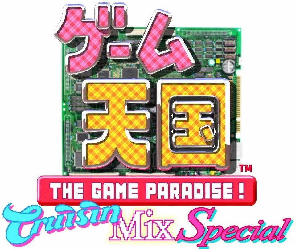 经典射击《游戏天国:CruisinMixSpecial》11.29登PS4