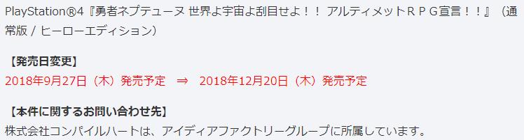 地雷社RPG新作PS4《勇者海王星》延期至12.20日
