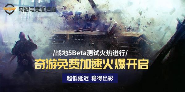 匠心奇游电竞加速器 免费支持战地5Beta测试加速