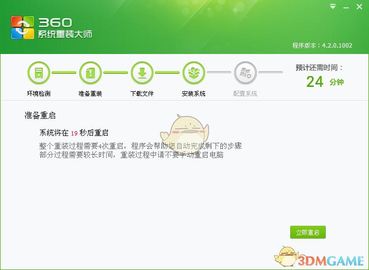 《360系统重装大师》官方版