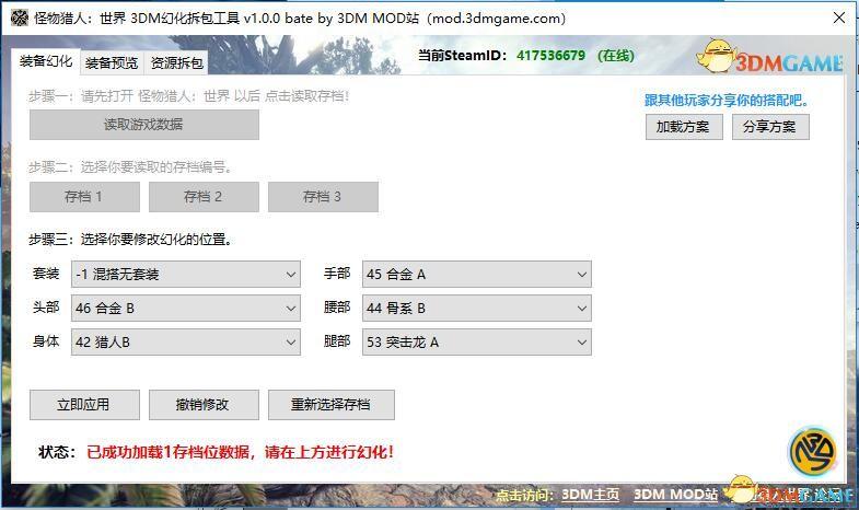 3DM《怪物猎人世界》设备行踪无日器 华语却联机实时修改