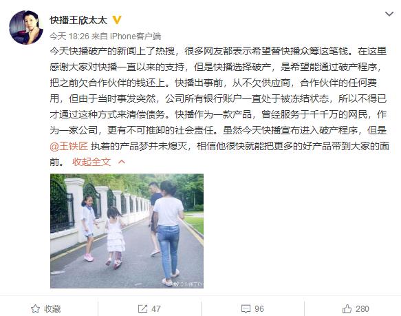 快播突然破产 CEO王欣妻子回应破产:为了还钱
