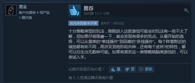 《梦三英雄传》:一个人的三国游戏造梦之旅