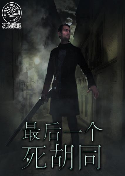 <b>恐怖冒险解谜 3DM《最后一个死胡同》完整汉化版下载</b>