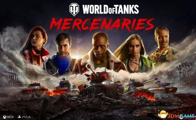 装甲控注目! 《坦克世界:雇佣军》 主机版9月新坦克