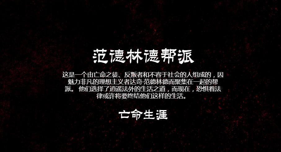 《荒野大镖客2》主角中文海报公布 身份背景揭晓