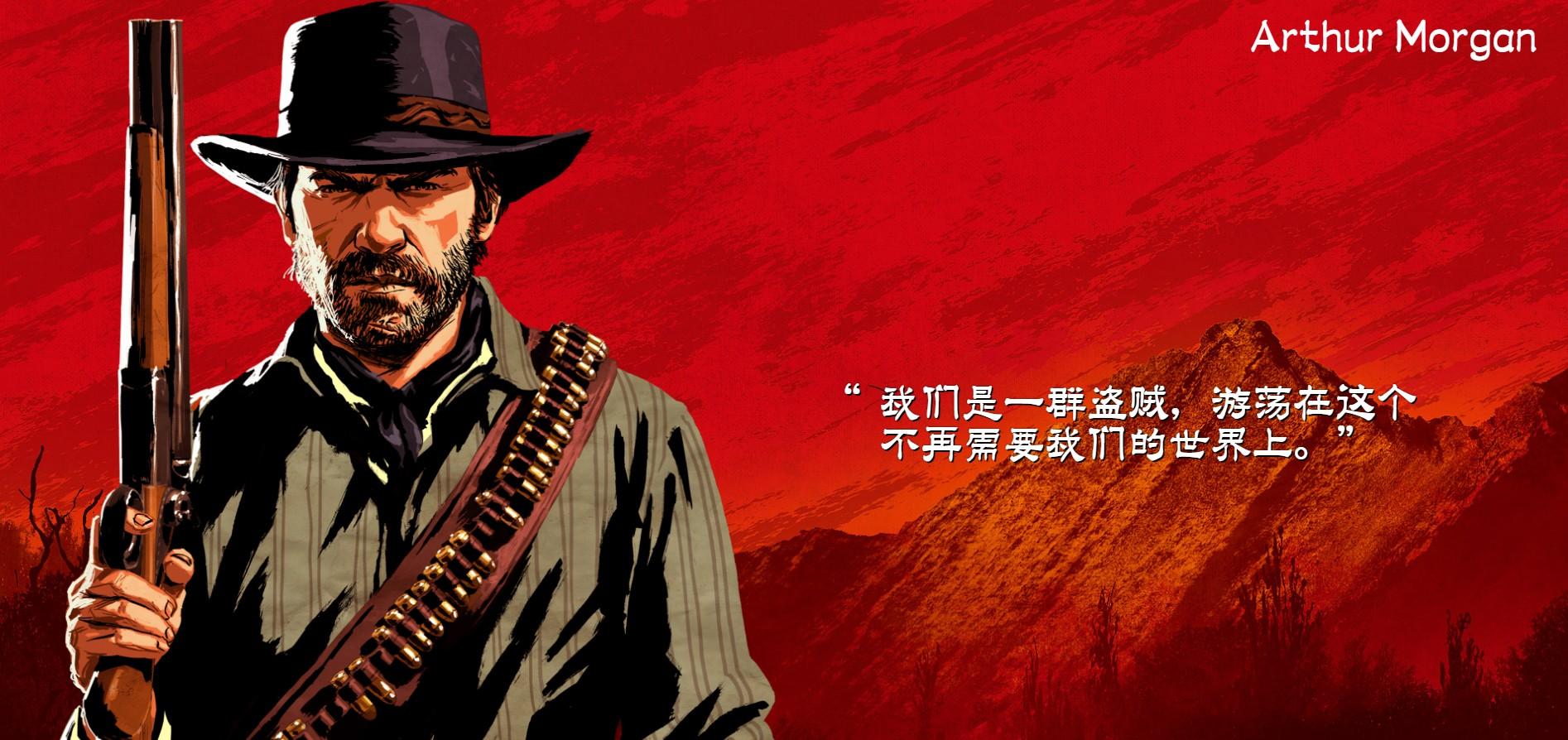 《荒野大镖客2》 主角中文海报公布 身份背景揭晓