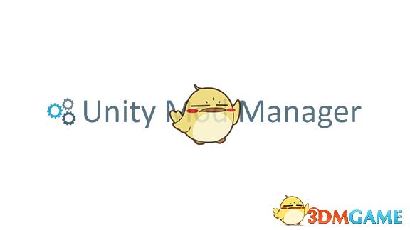 《Unity Mod Manager》游戏mod加载工具v0.10.0汉化版