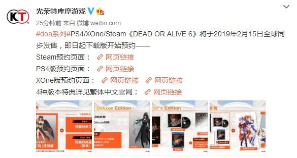 《死或生6》中文官网上线 Steam及主机预购奖励公布