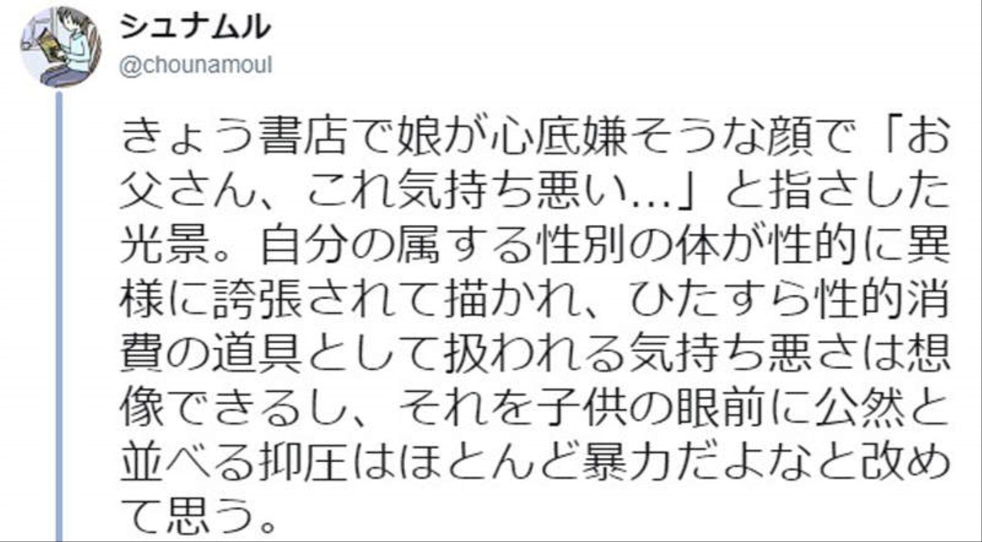 日本轻小说封面火辣遭家长痛批低俗 小学生看了表示很恶心