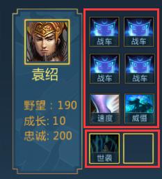 《梦三英雄传》武将技能激活方法