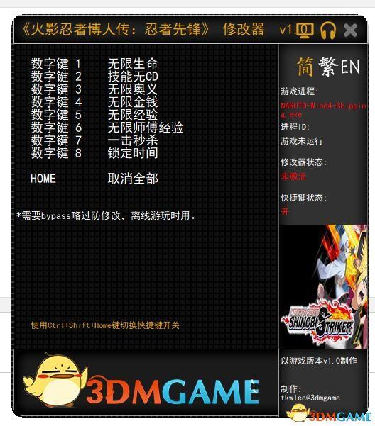 《火影忍者博人传:忍者先锋》 v1.0 八项修改器[3DM]