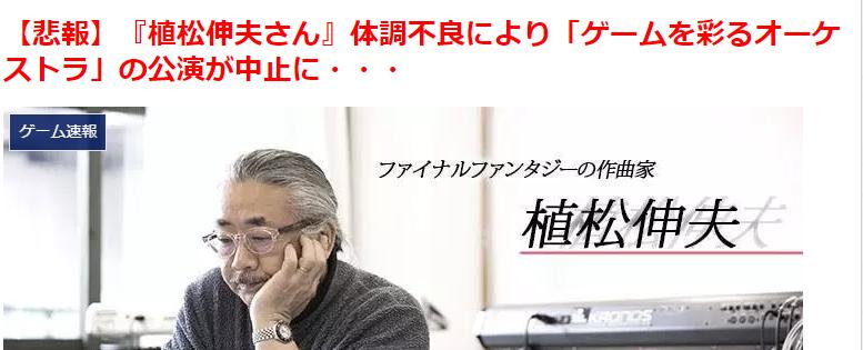 FF灵魂音乐师植松伸夫曝出身体不适 紧急中断游戏音乐会