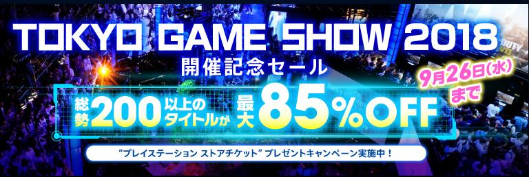 最大85%优惠!索尼商店PS4系纪念TGS2018大促销开启