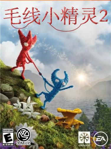 《毛线小精灵2》完整汉化补丁下载发布