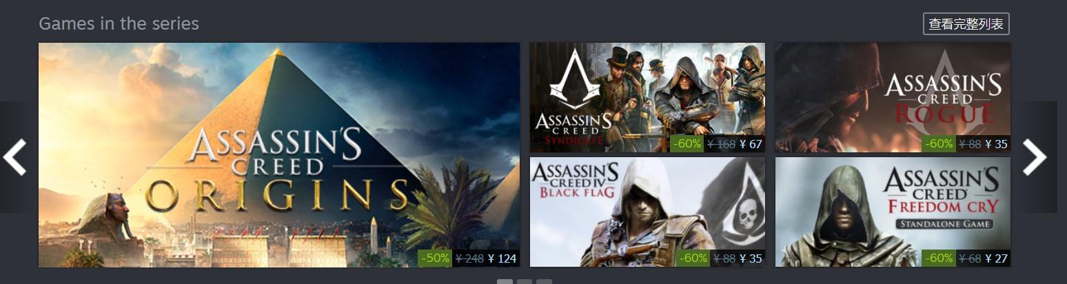 《刺客信条:起源》Steam半价促销 124元历史最低